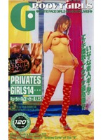 PRIVATES GIRLS 14