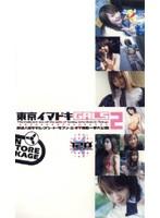 東京イマドキGALS 2 ダウンロード