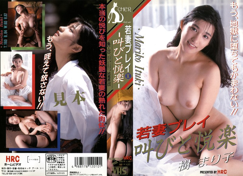 HRC-013 Young Wife Play