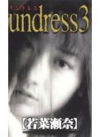 若菜瀬奈/undress 3/DMM動画