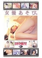 (46hrc357)[HRC-357] 女優遊び。田中麻里 ダウンロード
