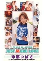 「JUST MORE LOVE 沖那つばさ」のパッケージ画像