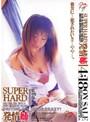 SUPER HARD 発情姉