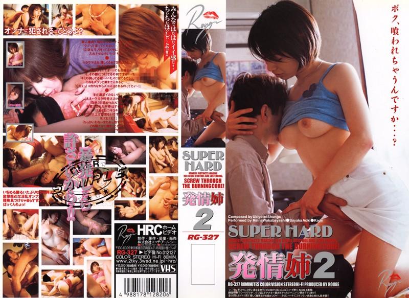 SUPER HARD 発情姉 2