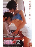 (46rg327)[RG-327] SUPER HARD 発情姉 2 ダウンロード