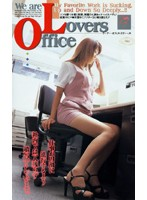 We are Office Lovers ダウンロード