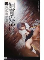 (46hdv055)[HDV-055] 飼育の部屋 GIRL'S BREEDING ROOM ダウンロード