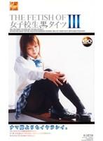 THE FETISH OF 女子校生黒タイツ 3 ダウンロード