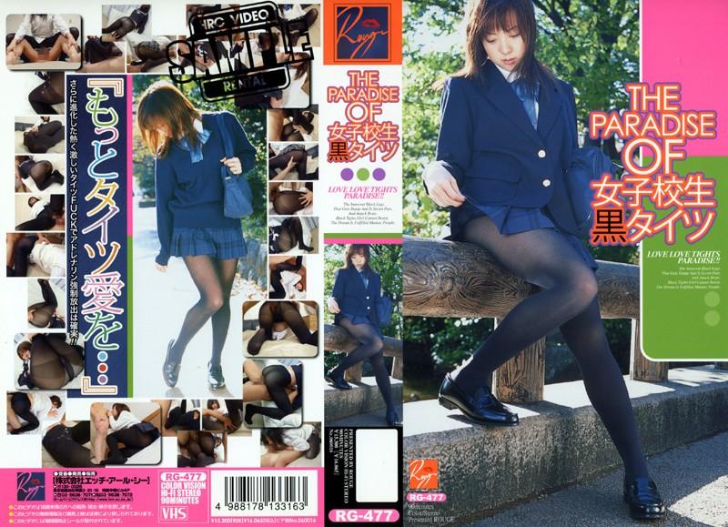 THE PARADISE OF 女子校生黒タイツ