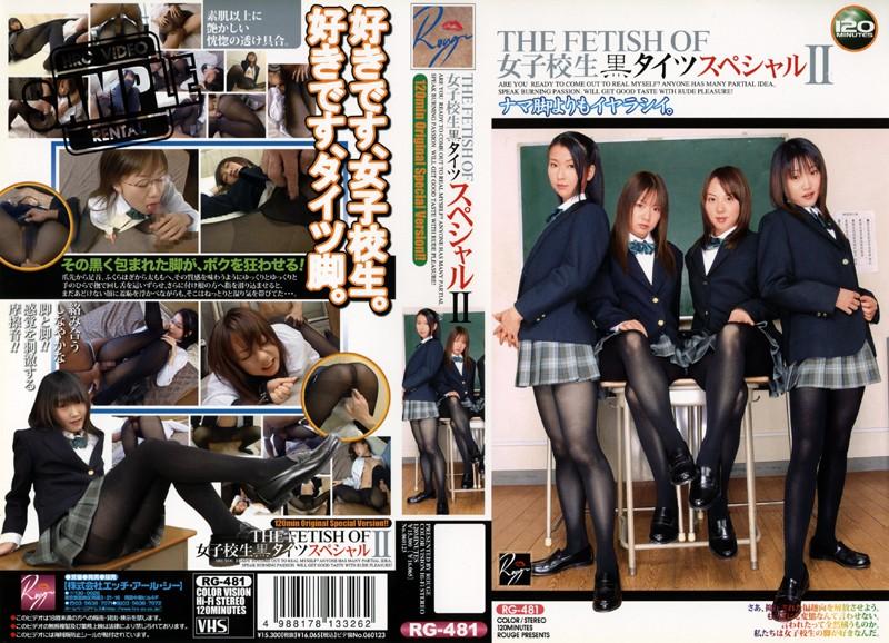 THE FETISH OF 女子校生黒タイツ スペシャル2