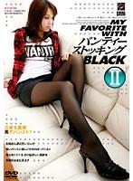 MY FAVORITE WITH パンティーストッキング BLACK 2 ダウンロード