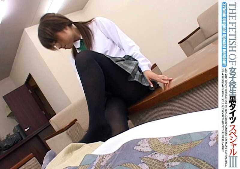 THE FETISH OF 女子校生黒タイツ スペシャル 3