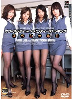 オフィスレディ WITH パンティーストッキング スペシャル2 ダウンロード