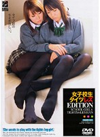 女子校生タイツレズ EDITION ダウンロード