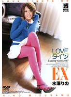 LOVE タイツEX 水澤りの ダウンロード