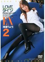 LOVE タイツEX2 清原りょう ダウンロード