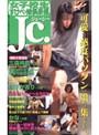女子校生 すけべっ娘倶楽部JC.