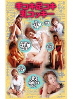 (46rgd013)[RGD-013] 手コキ 足コキ 乳コッキー! ダウンロード