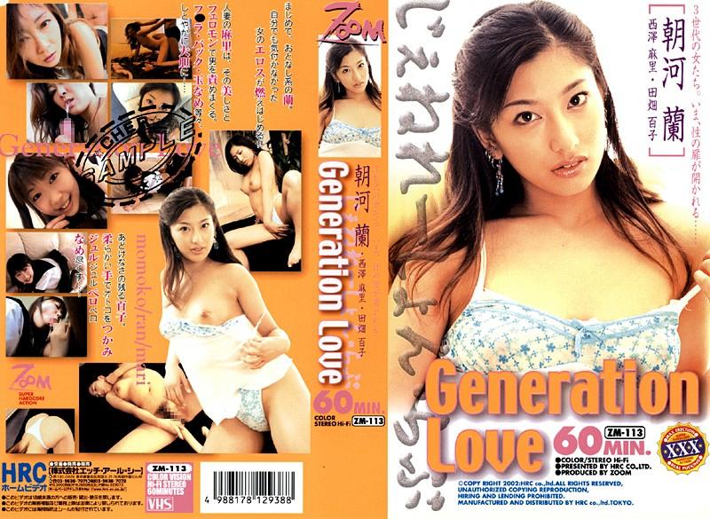 (46zm113)[ZM-113] Generation Love ダウンロード