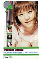 (46zm125)[ZM-125] PRIVATE LESSON ダウンロード