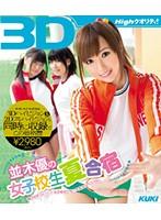 3D×Highクオリティ!並木優の女子校生夏合宿 ダウンロード