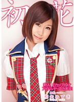 新人!Eカップ19才 アイドル ヤってみます! 初花-hatsuhana- 桐矢みずき ダウンロード