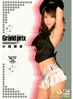 Grand prix 小西那奈 SexyDance 凌辱 レイプ フェチ リアルSEX...and more!