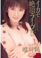 (47azrd019)[AZRD-019] イカセ絶頂ライヴ!! 唯川純 ダウンロード