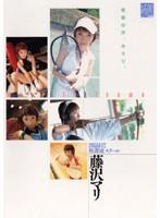 「部活H!!放課後スクール 藤沢マリ」のパッケージ画像
