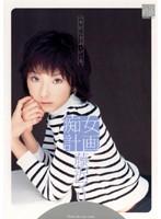 「痴女計画 藤沢マリ」のパッケージ画像