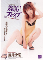(47azrd039)[AZRD-039] 羞恥スレイブ 藤井沙菜 ダウンロード