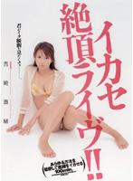 (47azrd055)[AZRD-055] イカセ絶頂ライヴ!! 吉崎直緒 ダウンロード