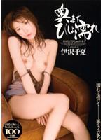 (47azrd071r)[AZRD-071] 奥までびしょ濡れ 伊沢千夏 ダウンロード