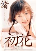 初花-hatsuhana- 渚 ダウンロード