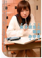 (47azrd088r)[AZRD-088] 女子校生と制服・みゆき ダウンロード