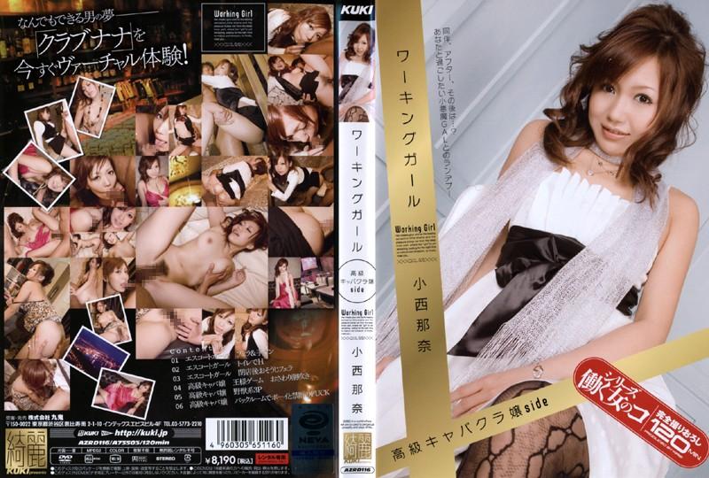 ワーキングガール 高級キャバクラ嬢side 小西那奈