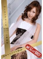 (47adz090)[ADZ-090] ワーキングガール 高級キャバクラ嬢side 小西那奈 ダウンロード