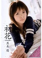 並木優/初花 -hatsuhana-/DMM動画