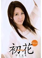(47adz113)[ADZ-113] 初花-hatsuhana- 卯月愛美 ダウンロード