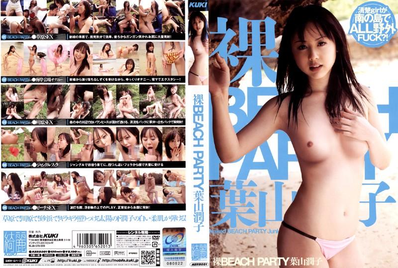 裸BEACH PARTY 葉山潤子