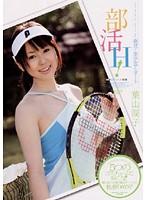 「部活H! 葉山潤子」のパッケージ画像