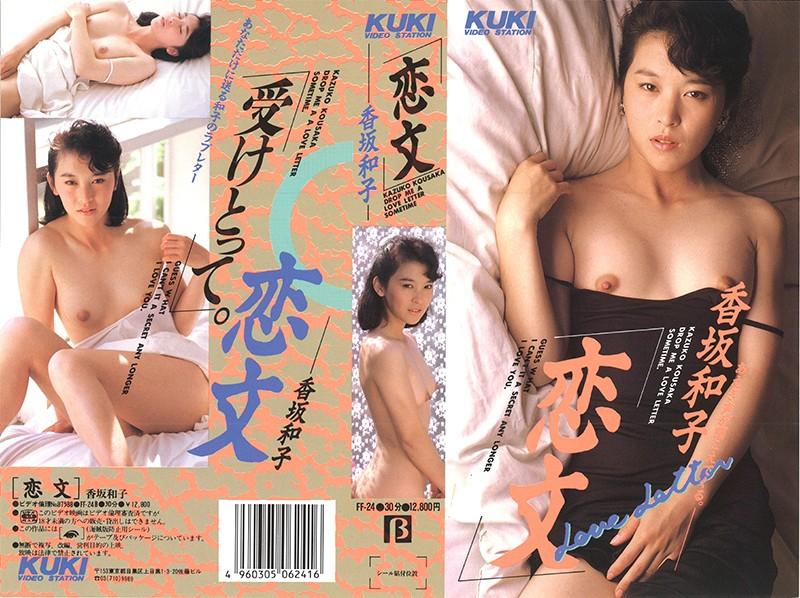 恋文 香坂和子 パッケージ画像