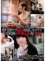中年ナンパ男がホテル連れ込み、即尺即ヤリSEXを隠しカメラで完全収録、そのまんまAV発売。 Vol.3