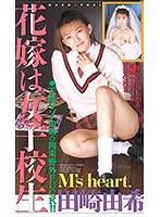 (47jf00339)[JF-339] 花嫁は女子校生 田崎由希 ダウンロード