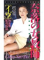 (47jf00419)[JF-419] 奈落の女教師 イヴ ダウンロード