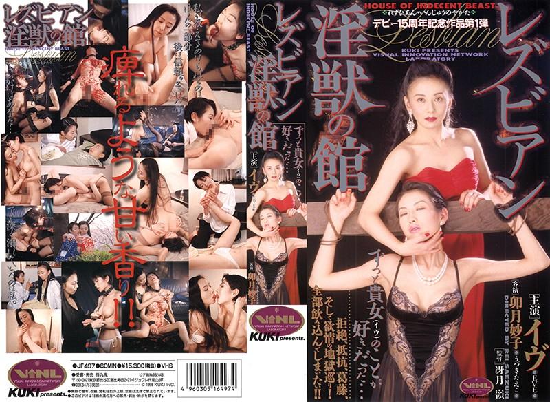 レズビアン 淫獣の館 イヴ&卯月妙子 パッケージ