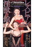 レズビアン 淫獣の館 イヴ&卯月妙子 ダウンロード