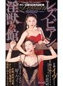レズビアン 淫獣の館 イヴ&卯月妙子