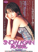 SNOW AGAIN 光月夜也 ダウンロード