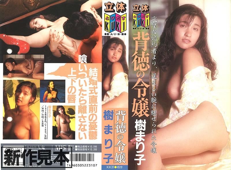 [KK-031] 背徳の令嬢 樹まり子